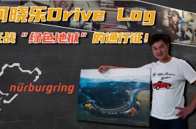 """何晓乐Drive Log:征战""""绿色地狱""""的通行证!"""