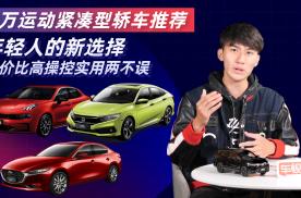16万运动紧凑型轿车推荐,操控实用两不误,年轻人的新选择!