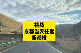 游记:挑战成都当天往返新都桥,开奇骏看曲莫贡无敌观景平台
