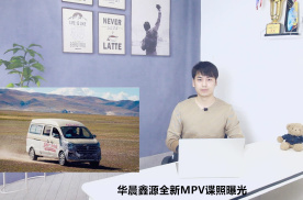 华晨鑫源全新MPV谍照曝光