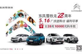 东风雪铁龙迎28周年厂庆,预存28元抵10000元购车款