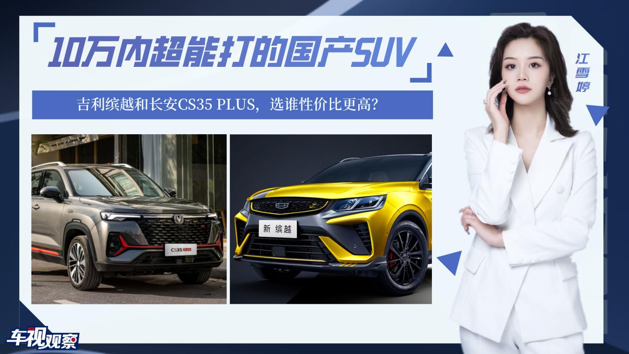 10万内超能打的SUV,吉利缤越和CS35 PLUS,选谁性价比高?视频