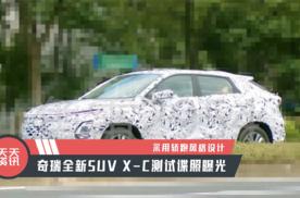 【天天资讯】采用轿跑风格设计,奇瑞全新SUV X-C测试谍照曝光
