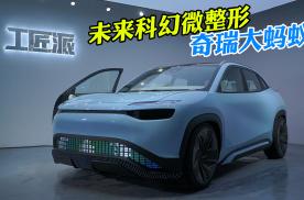 汽车未来微整形,爆改奇瑞大蚂蚁