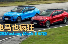 Cars01试驾丨电马也疯狂 试驾福特Mustang Mach-E G