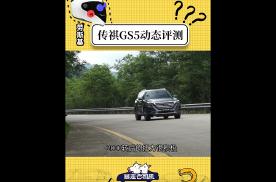 【暴走老司机】传祺GS5