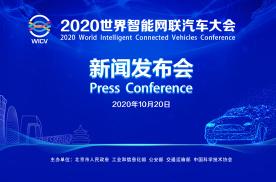 """重磅来袭!2020世界智能网联汽车大会定档""""双十一"""""""