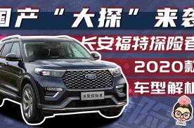 """【选车帮帮忙】国产""""大探""""来袭 2020款长安福特探险者车型"""