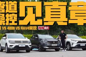 弯道操控见真章 4008 vs 途岳 vs RAV4荣放