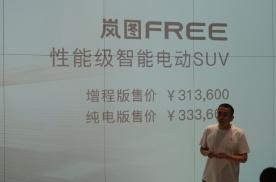 岚图FREE正式上市 售价区间31.36-33.36万元