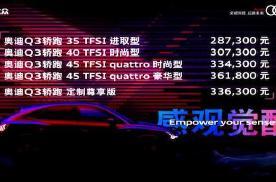 28.73万起售 一汽-大众奥迪Q3轿跑正式上市