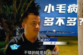 韩系车比国产车差?开了11万公里的起亚K2到底怎么样?