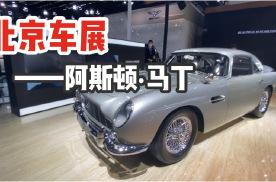2020北京车展|第一视角实拍阿斯顿马丁DB5 007版/首