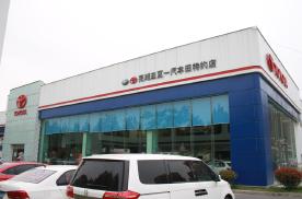 探店丰田4S店:优惠幅度不大 下手前看看购买建议
