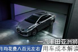 月均花费八百左右 一汽丰田亚洲狮用车成本解读