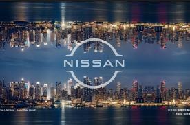 NEW NISSAN品牌之夜发布新LOGO,开启敢为新世代