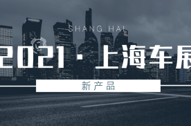 上海车展新车|新款雷克萨斯将登场,又要加价了吗?