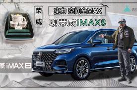 薄荷Car:实力空间全MAX,聊荣威iMAX8