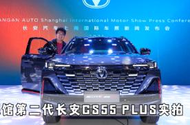 2021上海车展探馆,实拍第二代长安CS55 PLUS