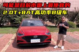 可能是目前市面上最便宜的2.0T+8AT高功率B级车