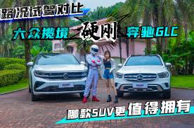 全路况试驾对比,大众揽境硬刚奔驰GLC,哪款SUV更值得拥有?