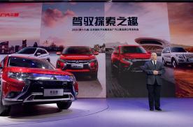 广汽三菱北京车展发布中期规划及品牌口号,开启企业新征程