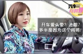 汽车百科姐说:开车爱头晕?迷糊?多半是因为这个闹得!
