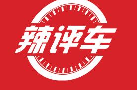 """历经62年  中国终于有了一款""""能打""""的C级轿车!"""