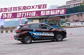场地试驾东南DX7星跃:外观变化大,动力升级明显,整体偏舒适