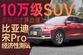 10万级SUV 多经济才算合理? 比亚迪宋Pro经济性测试