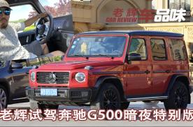 行走的保险柜 老辉试驾奔驰G500暗夜特别版