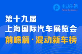 2021上海车展前瞻: PHEV新车榜不乏豪车身影