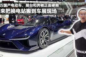 50万的SUV,全铝车身终身质保,北京车展硬刚奔驰