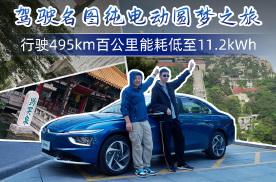驾驶名图纯电动圆梦之旅 行驶495km百公里能耗低至11.2kWh