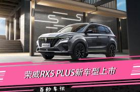 【百秒车讯】售12.48万,荣威RX5 PLUS新增车型上市