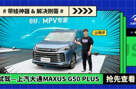 带娃神器 解决刚需 试驾上汽大通MAXUS G50 PLUS
