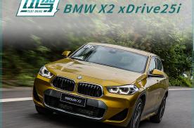"""一如既往是个""""型""""动派 试驾BMW X2 xDrive25i"""