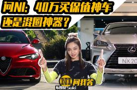 问NI:40万买保值神车还是混圈神器?