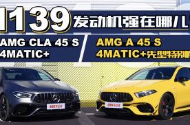 M139发动机强在哪儿?试AMG A 45S和CLA 45S