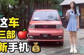 三部苹果新手机的钱就能买到五菱宏光MINI EV 值得买吗?