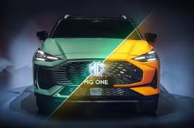 数智重构新物种MG ONE实车首次亮相,定位智潮科技SUV