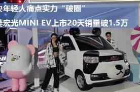 """实力""""破圈"""" 五菱宏光MINI EV上市20天销量破1.5万"""