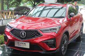 试驾丨2021款广汽讴歌CDX还会是小众豪华吗?