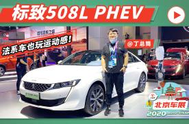 2020北京车展抢先体验:标致508L PHEV咋样?
