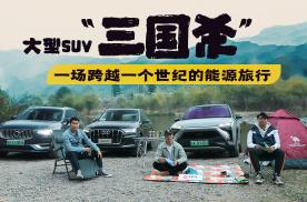 """大型SUV""""三国杀"""":一场跨越一个世纪的能源旅行"""