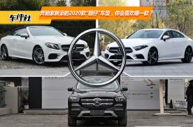 """奔驰家新添的2020款""""靓仔""""车型,你会喜欢哪一款?"""