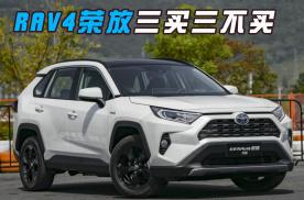 丰田RAV4荣放3买3不买,优缺点明显,你怎么看?
