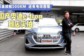 最高续航500km,还有电动四驱,国产奥迪e-tron实拍