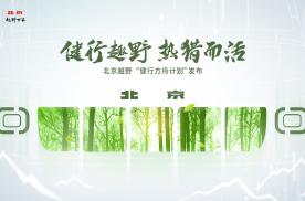 关于越野新生态,北京越野有大动作|行业
