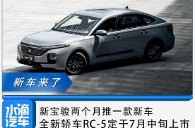 新宝骏两个月推一款新车,全新轿车RC-5定于7月中旬上市